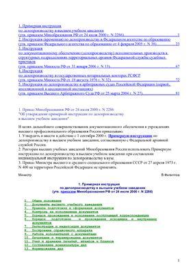 Инструкция по документационному обеспечению