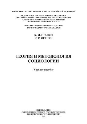 Оганян К.М., Оганян К.К. Теория и методология социологии