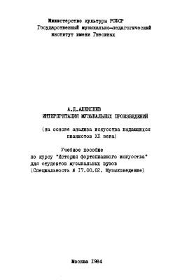 Алексеев А.Д. Интерпретация музыкальных произведений