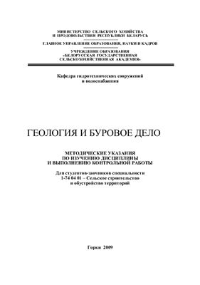 Боровиков А.А. Геология и буровое дело