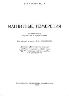 Чечерников В.И. Магнитные измерения