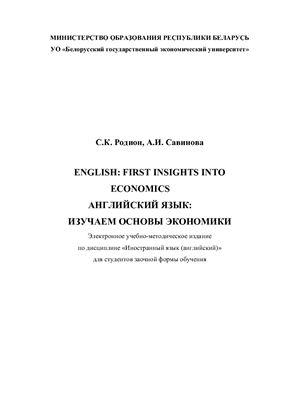 Родион С.К., Савинова А.И. Английский язык: Изучаем основы экономики