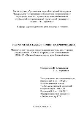 Бакланов Е.В., Корецкая Г.А. Метрология, стандартизация и сертификация