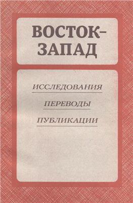 Восток - Запад. Исследования. Переводы. Публикации. Выпуск 2