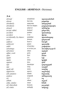Английско-армянский словарь