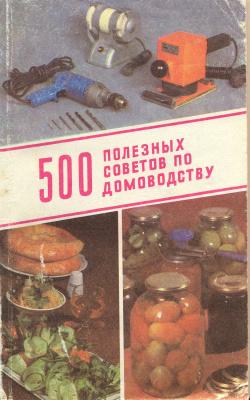 Лотар Н. 500 полезных советов по домоводству