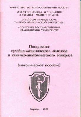 Саркисян Б.А. Построение судебно-медицинского диагноза, клинико-анатомического эпикриза и алгоритмы экспертной диагностики повреждений