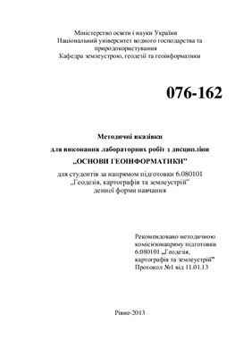 Корбутяк В.М., Люсак А.В., Янчук Р.М. Методичні вказівки для виконання лабораторних робіт з дисципліни Основи геоінформатики