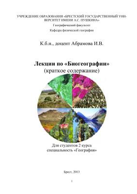 Абрамова И.В. Лекции по биогеографии (краткое содержание)