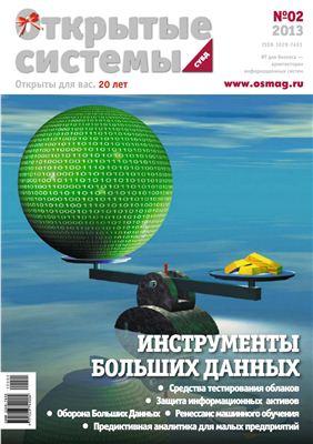 Открытые системы 2013 №02