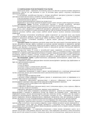 Ответы к зачету по дисциплине Судебная медицина