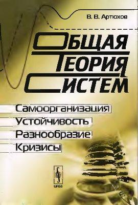 Артюхов В.В., Общая теория систем: Самоорганизация, устойчивость, разнообразие, кризисы