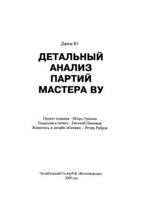 Джим Ю. Детальный анализ партий мастера Ву