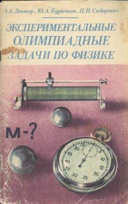 Довнар Э.А., Курочкин Ю.А., Сидорович П.Н. Экспериментальные олимпиадные задачи по физике