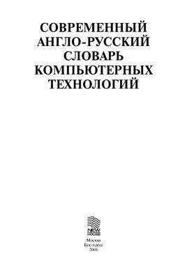 Голованов Н.А. (ред.) Современный англо-русский словарь компьютерных технологий