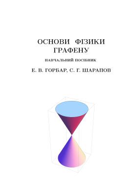 Горбар Е.В., Шарапов С.Г. Основи фізики графену
