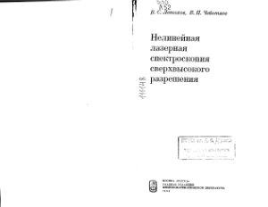 Летохов В.С., Чеботаев В.П. Нелинейная лазерная спектроскопия сверхвысокого разрешения