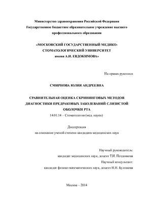Смирнова Ю.А. Сравнительная оценка скрининговых методов диагностики предраковых заболеваний слизистой оболочки рта