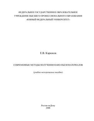 Карюков Е.В. Современные методы получения нано-пьезоматериалов