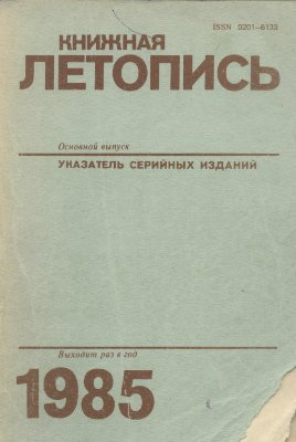 Книжная летопись. Указатель серийных изданий, 1985. Основной выпуск