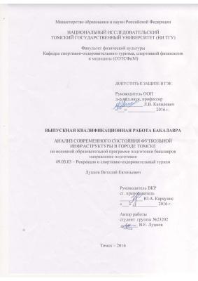 Анализ современного состояния футбольной инфраструктуры в городе Томске