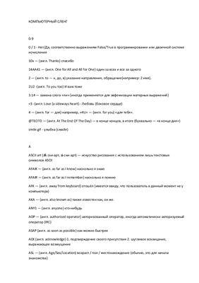 Словарь компьютерного сленга
