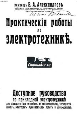 Александров В.А. Практические работы по электротехнике. Доступное руководство по прикладной электротехнике