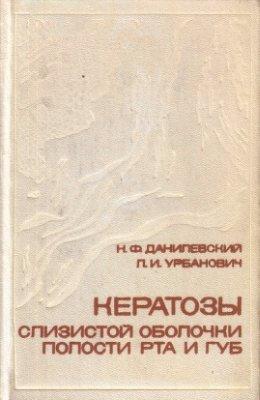 Данилевский Н.Ф., Урбанович Л.И. Кератозы слизистой оболочки полости рта и губ