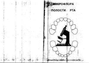 Томников А.Ю., Корженевич В.И. Микрофлора полости рта