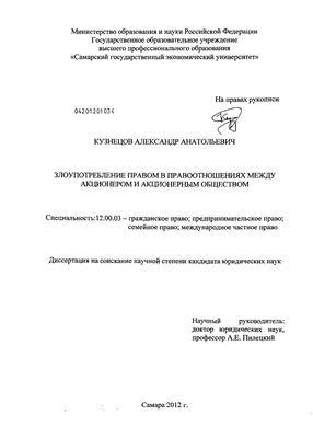 Кузнецов А.А. Злоупотребление правом в правоотношениях между акционером и акционерным обществом