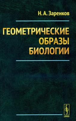 Заренков Н.А. Геометрические образы биологии