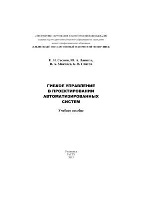Соснин П.И. и др. Гибкое управление в проектировании автоматизированных систем