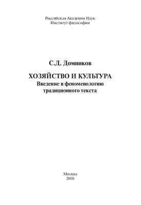 Домников С.Д. Хозяйство и культура: Введение в феноменологию традиционного текста