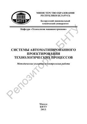 Бохан С.Г., Каштальян И.А. Системы автоматизированного проектирования технологических процессов