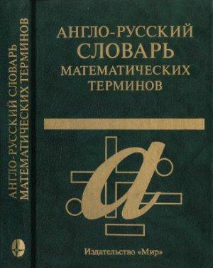 Александров П.С. (ред.) Англо-русский словарь математических терминов