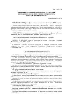 ТОИ Р-112-17-95. Типовая инструкция по организации безопасного проведения газоопасных работ на предприятиях нефтепродуктообеспечения