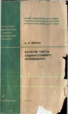 Корман Б.О. Изучение текста художественного произведения