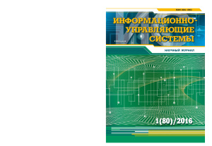 Информационно-управляющие системы 2016 №01