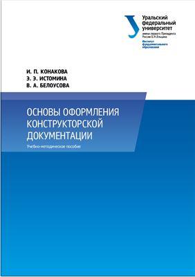 Конакова И.П. и др. Основы оформления конструкторской документации
