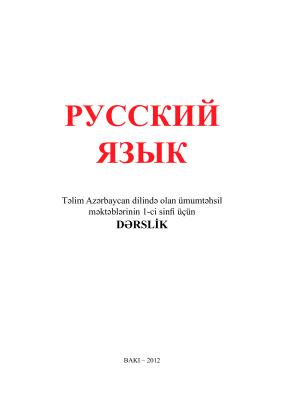 Русский язык. Учебник для 1-го класса