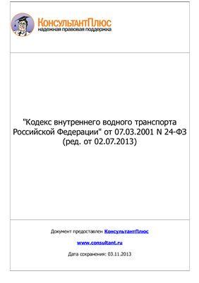 Кодекс внутреннего водного транспорта Российской Федерации от 07.03.2001 N 24-ФЗ (ред. от 02.07.2013)