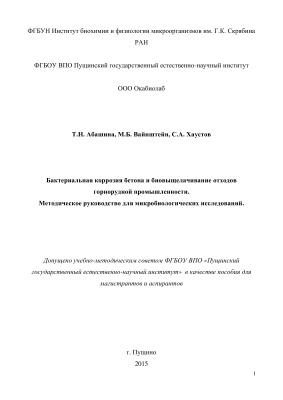 Абашина Т.Н., Вайнштейн М.Б., Хаустов С.А. Бактериальная коррозия бетона и биовыщелачивание отходов горнорудной промышленности