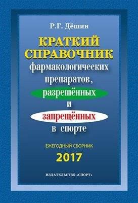 Дёшин Р.Г. Краткий справочник фармакологических препаратов, разрешенных и запрещенных в спорте 2017