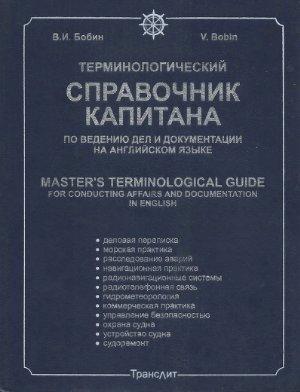 Бобин В.И. Терминологический справочник капитана по ведению дел и документации на английском языке