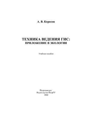 Коросов А.В., Коросов А.А. Техника ведения ГИС. Приложение в экологии