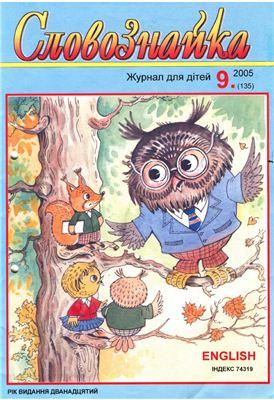 Словознайка 2005 №09