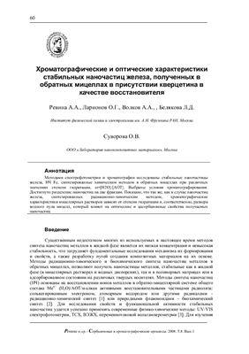 Ревина А.А. Хроматографические и оптические характеристики стабильных наночастиц железа, полученных в обратных мицеллах в присутствии кверцетина в качестве восстановителя