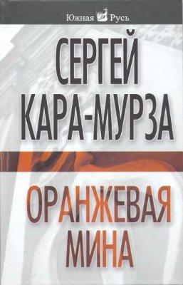 Кара-Мурза С.Г., Александров А.А., Мурашкин М.А. Оранжевая мина