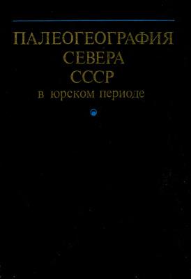 Боголепов К.В. (ред.) Палеогеография Севера СССР в юрском периоде