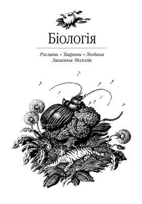 Універсальний довідник школяра Богдан 0247-0279 (Біологія. Рослини, гриби, бактерії. 6 клас)